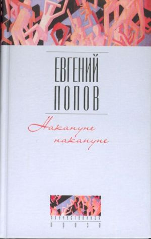 Nakanune nakanune: Roman, povesti.