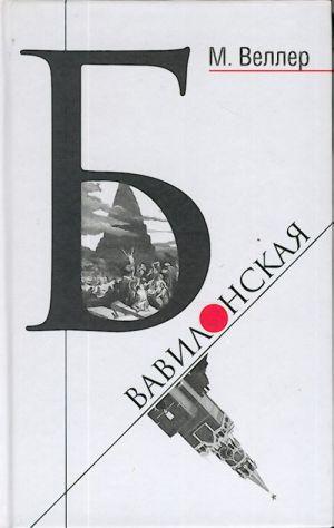 Б. Вавилонская