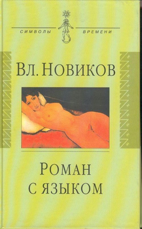 Роман с языком. 3 эссе.