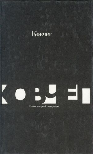 Kovcheg: Poezija pervoj emigratsii.