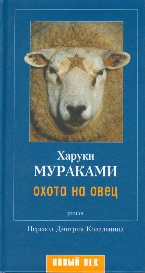 Охота на овец. Роман.