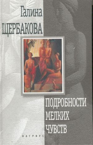 Podrobnosti melkikh chuvstv. Serija: Sovremennaja rossijskaja proza (novaja serija)