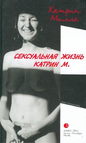 Seksualnaja zhizn Katrin M.