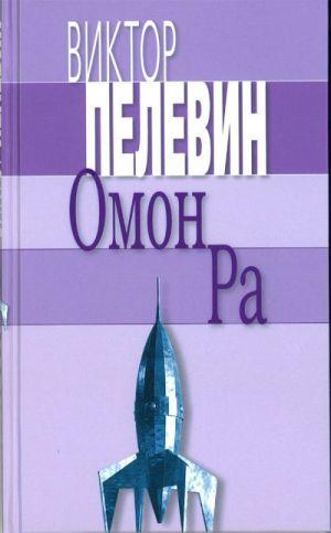 Omon Ra.