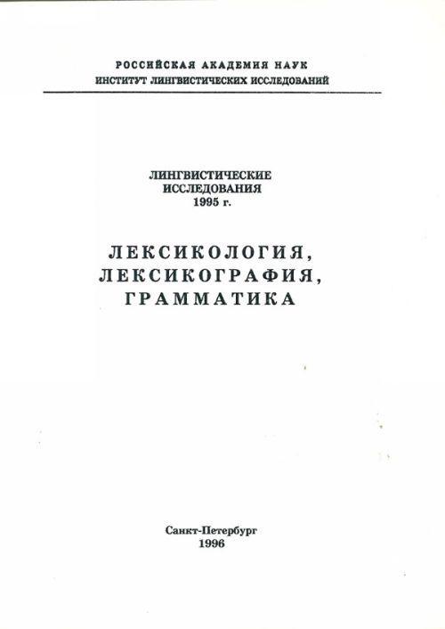 Lingvisticheskie issledovanija - 1995g. Leksikologija, leksikografija, grammatika.
