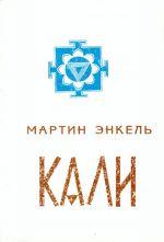 Kali.