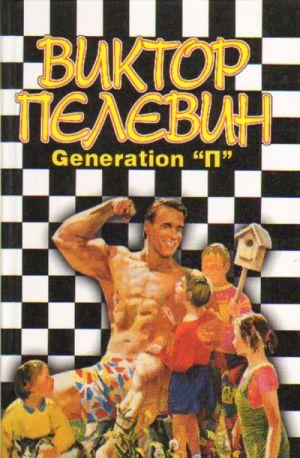 "Generation ""P""."