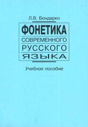 Fonetika sovremennogo russkogo jazyka.