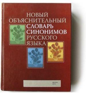 Novyj objasnitelnyj slovar sinonimov russkogo jazyka.