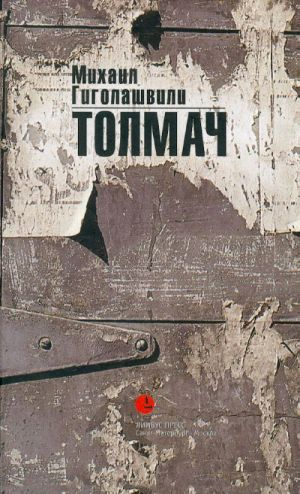Tolmach. Roman.
