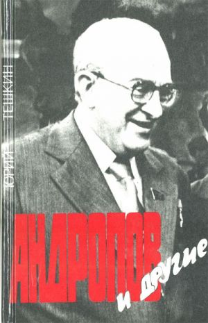 Andropov i drugie. Dokumentalno-khudozhestvennyj roman.