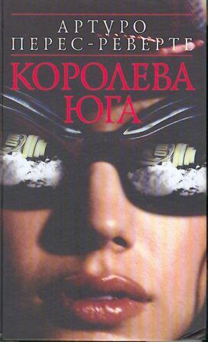 Koroleva Juga. Roman.