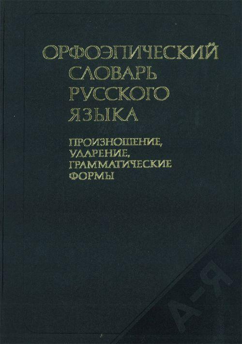 Orfoepicheskij slovar russkogo jazyka. Proiznoshenie, udarenie, grammaticheskie formy (ok 65000 slov).
