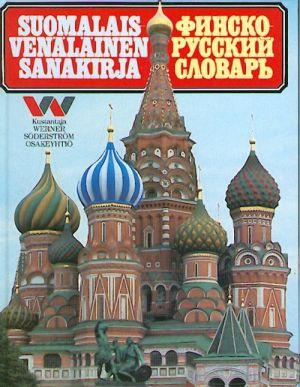 Suomalais-venäläinen sanakirja. 82000 sanaa. PAINOS LOPPU