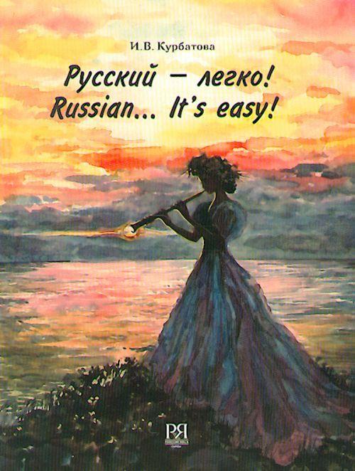 Russkij - legko! Russian... It's easy! (including CD/MP3)
