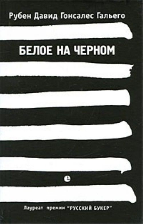 Белое на черном.
