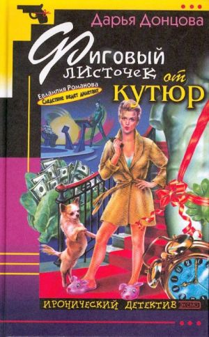 "Figovyj listochek ot kutjur. (The Fig Leaf a la ""Haute Couture"")."
