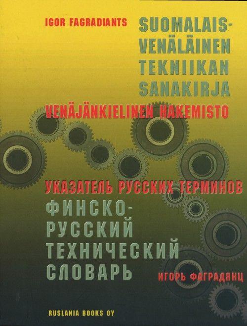 Finsko-russkij tekhnicheskij slovar. Ukazatel russkikh terminov.