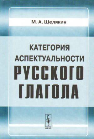 Kategorija aspektualnosti russkogo glagola.