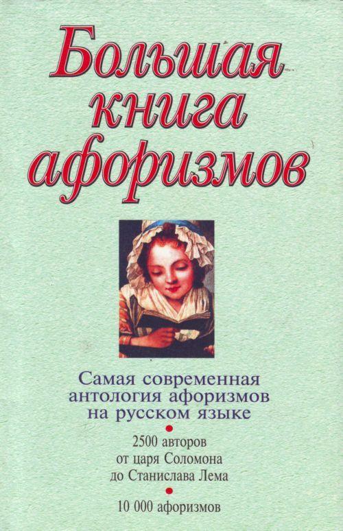 Bolshaja kniga aforizmov.