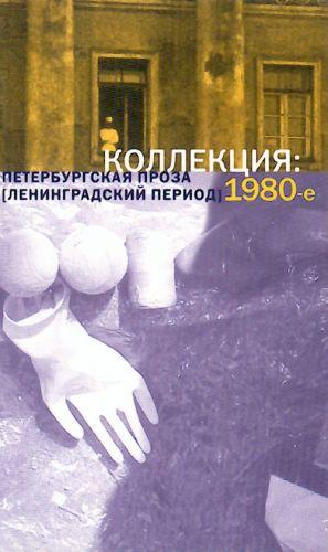 Kollektsija: Peterburgskaja proza (1980-e gg., Leningradskij period)