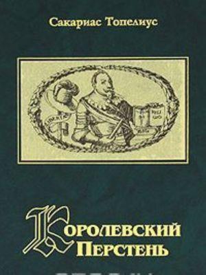 Korolevskij persten. Kuninkaan sormus. Välskärin tarinoita.