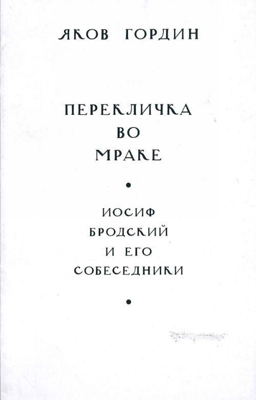 Pereklichka vo mrake. Iosif Brodskij i ego sobesedniki.