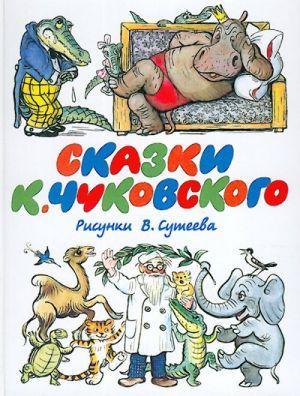 Skazki K. Chukovskogo.