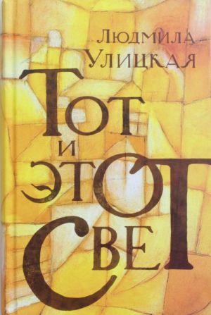 Tot i etot svet. (Medeja i ee deti, Kazus Kukotskogo, Veselye pokhorony.)