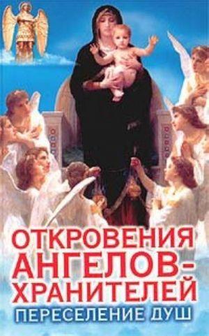 Pereselenie dush. Otkrovenija angelov-khranitelej.