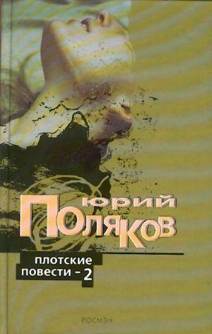 Плотские повести - 2.