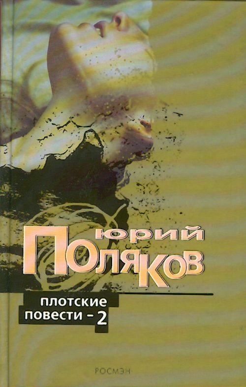 Plotskie povesti-2.