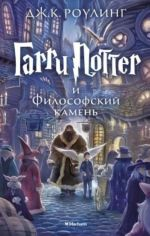 Garri Potter i filosofskij kamen. Harry Potter and the Philosopher's Stone in Russian