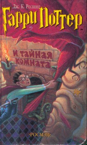 Garri Potter i tajnaja komnata (2-ja kniga)