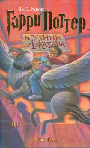 Garri Potter i uznik Azkabana (3-ja kniga)