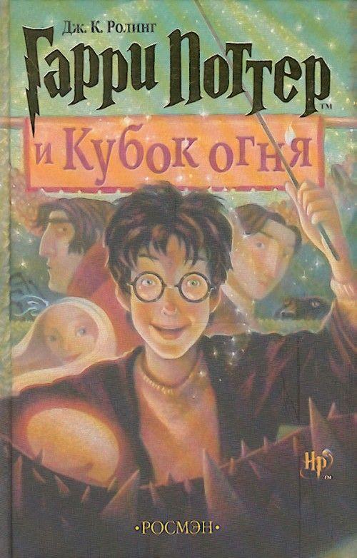 Гарри Поттер и кубок огня (4-я книга).
