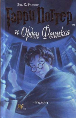 Garri Potter i Orden Feniksa. Harry Potter and the Orden of Fenix