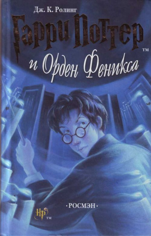 Гарри Поттер и Орден Феникса (5-я книга).