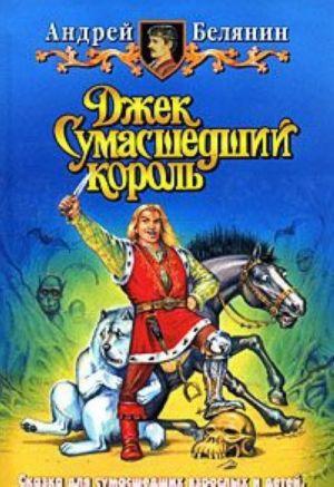Dzhek Sumasshedshij korol. Fantasticheskij roman.