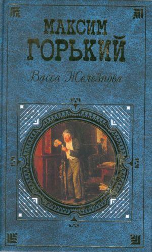 Vassa Zheleznova: Roman. Pesy. Povest.