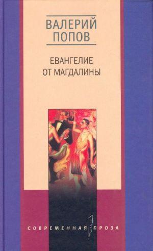 Evangelie ot Magdaliny.