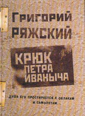 Krjuk Petra Ivanycha.