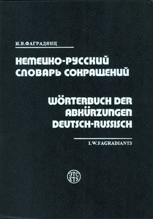 Nemetsko-russkij slovar sokraschenij