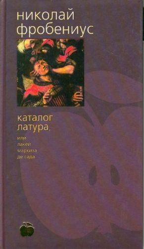 Katalog Latura, ili Lakej markiza de Sada.