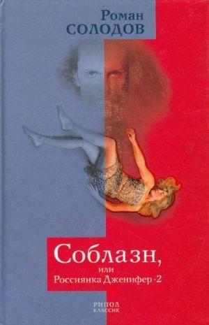 Соблазн, или Россиянка Дженифер-2.