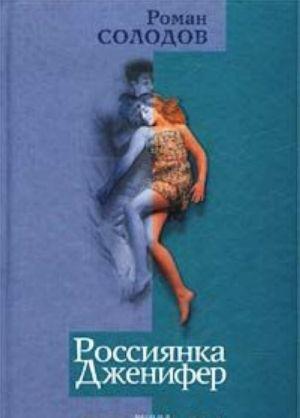 Rossijanka Dzhenifer. Roman.