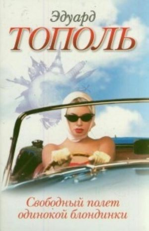 Свободный полет одинокой блондинки