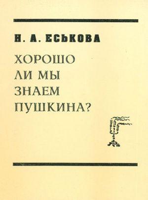 Khorosho li my znaem Pushkina.