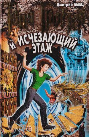 Tanja Grotter i ischezajuschij etazh. Tanya Grotter and The Disappearing Floor.