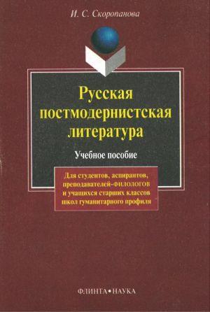 Русская постмодернистская литература.